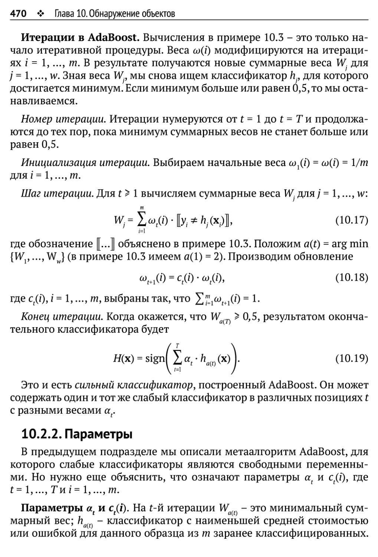 10.2.2. Параметры