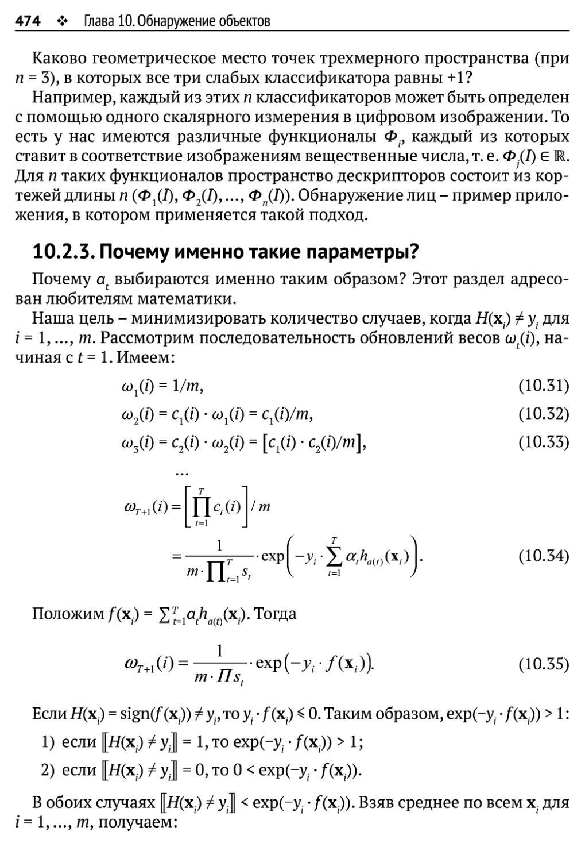 10.2.3. Почему именно такие параметры?