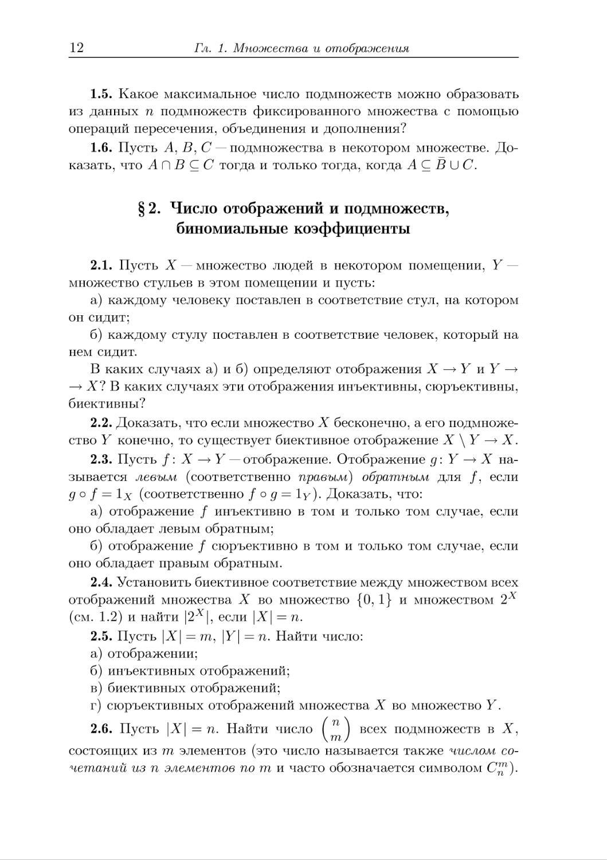 § 2. Число отображений и подмножеств, биномиальные  коэффициенты