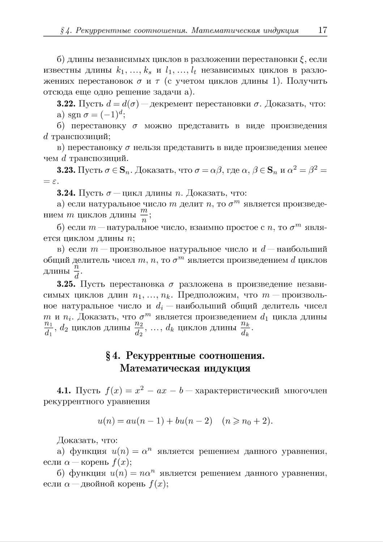§ 4. Рекуррентные соотношения. Математическая индукция