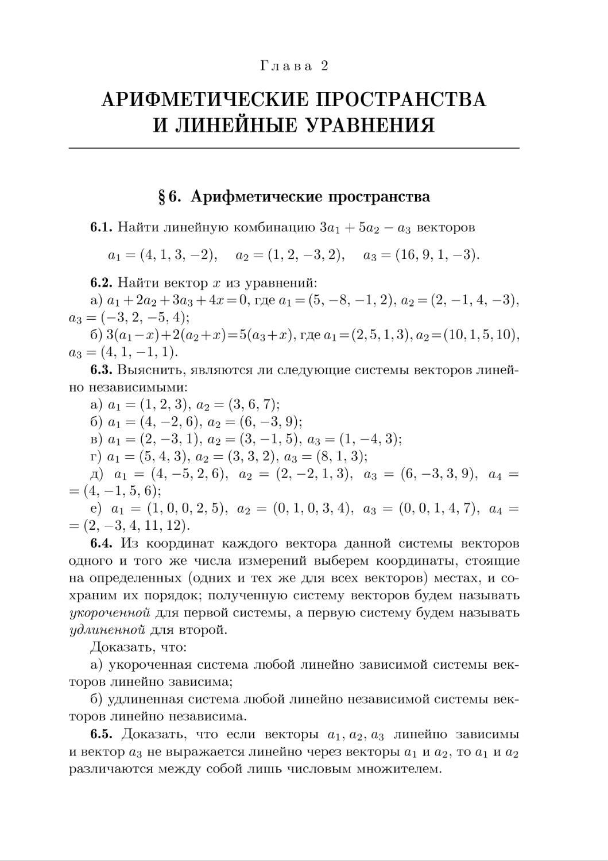 Глава 2. Арифметические пространства и линейные уравнения