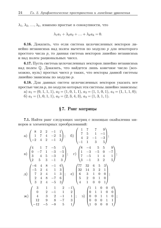 § 7. Ранг матрицы