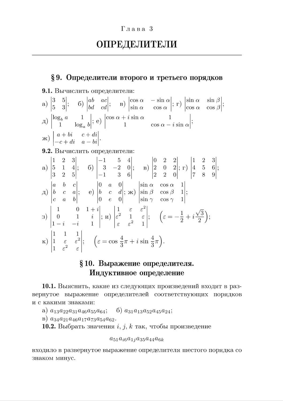 § 10. Выражение определителя. Индуктивное определение