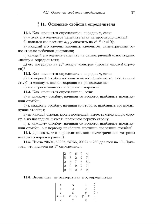 § 11. Основные свойства определителя