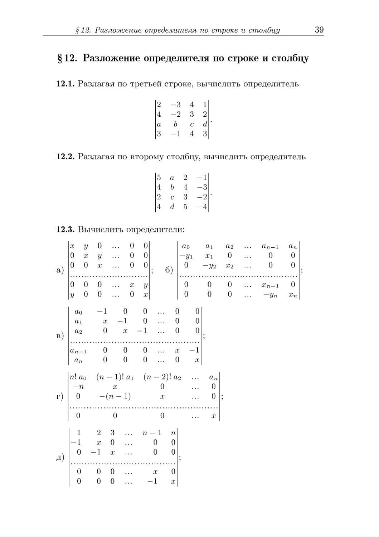 § 12. Разложение определителя по строке и столбцу