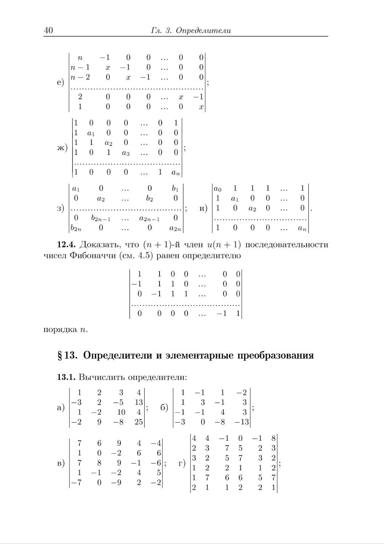 § 13. Определители и элементарные преобразования