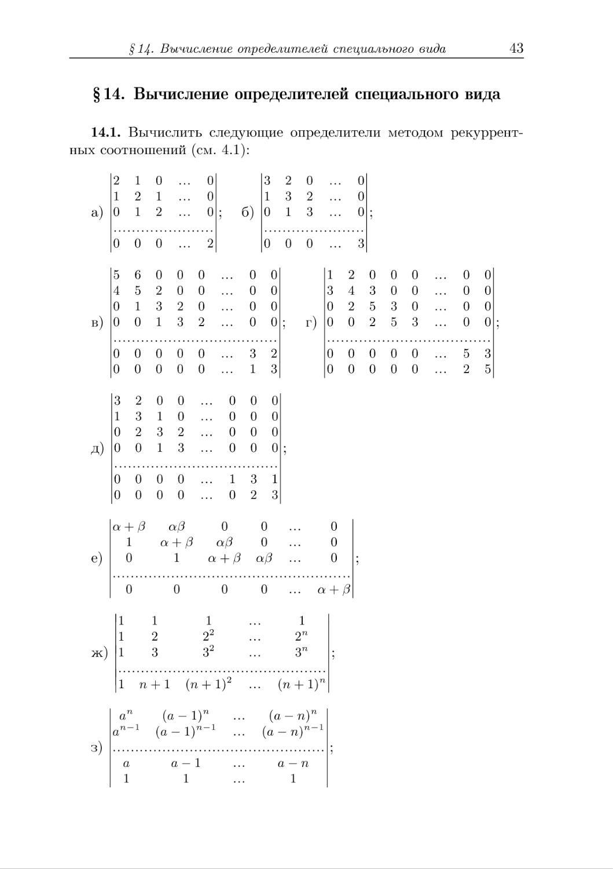 § 14. Вычисление определителей специального вида