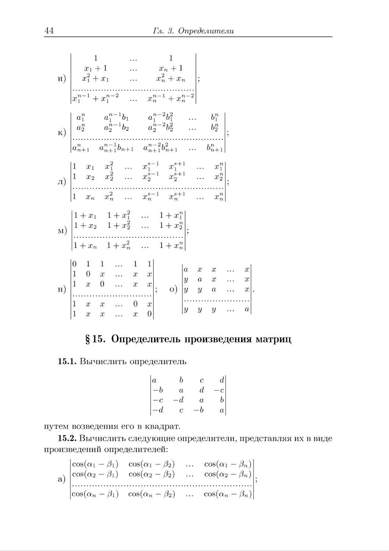 § 15. Определитель произведения матриц