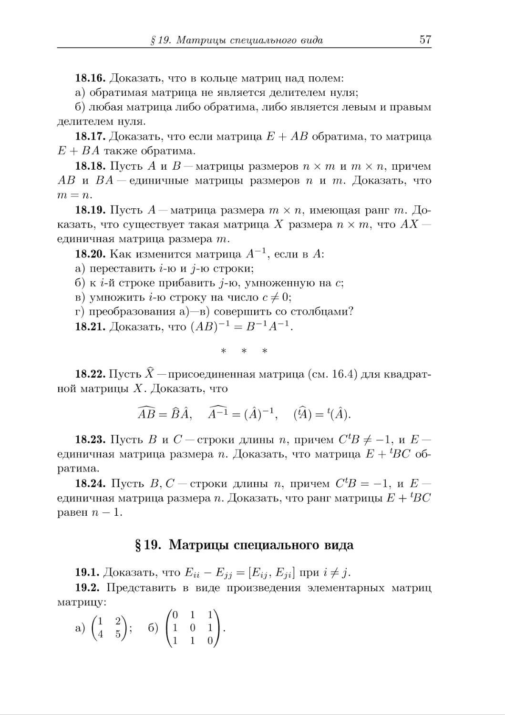 § 19. Матрицы специального вида