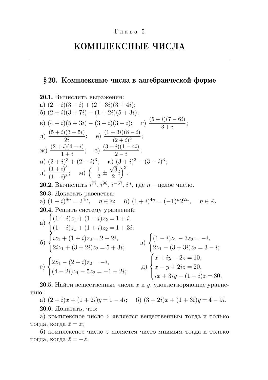 Глава 5. Комплексные числа