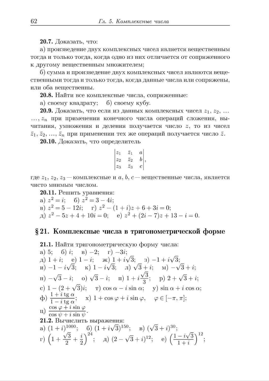 § 21. Комплексные числа в тригонометрической форме