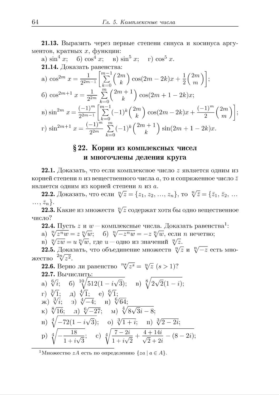 § 22. Корни из комплексных чисел и многочлены деления круга