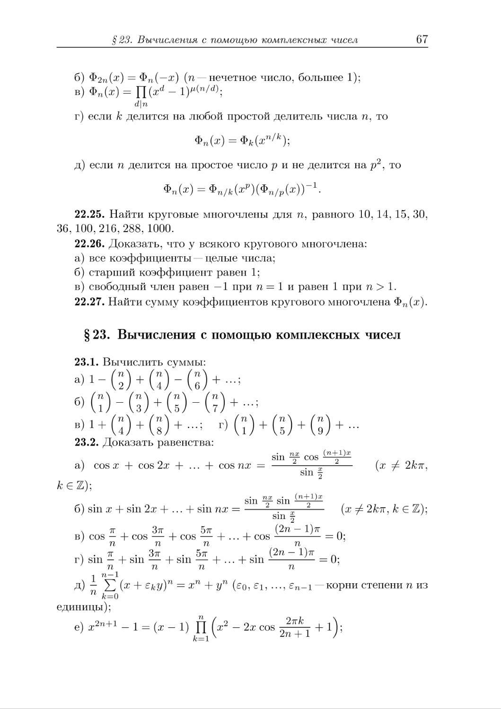 § 23. Вычисления с помощью комплексных чисел