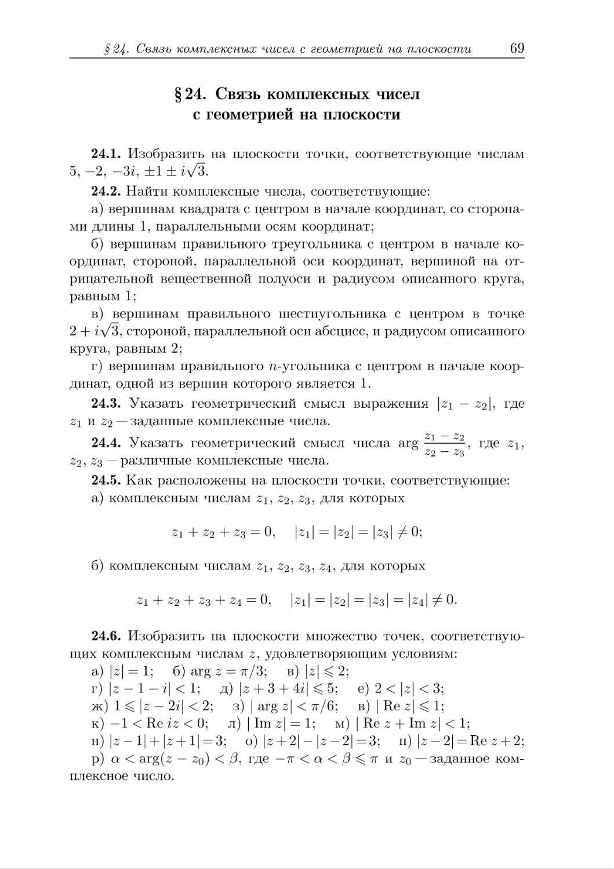 § 24. Связь комплексных чисел с геометрией на плоскости