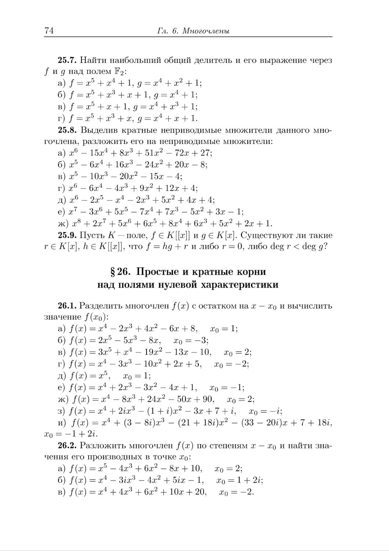 § 26. Простые и кратные корни над полями нулевой характеристики