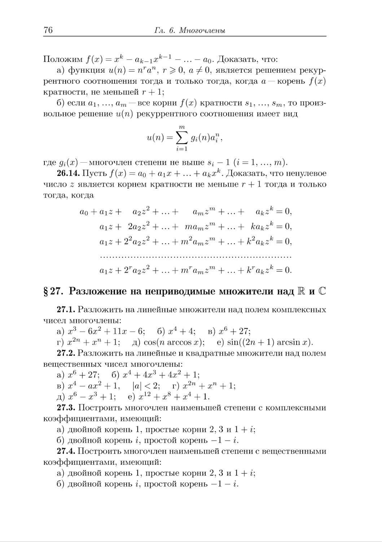 § 27. Разложение на неприводимые множители над R и С