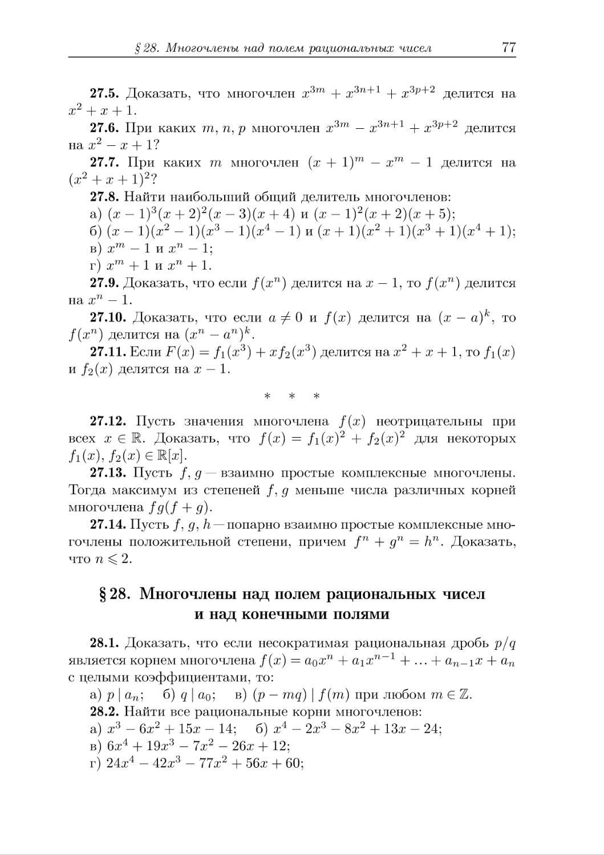 § 28. Многочлены над полем рациональных чисел и над конечными полями