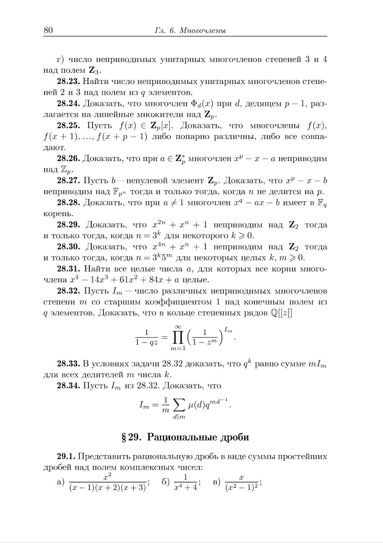 § 29. Рациональные дроби