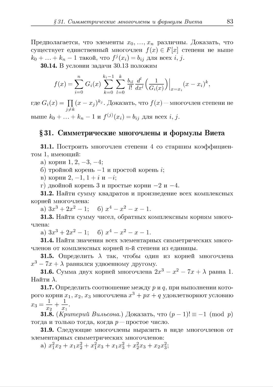 § 31. Симметрические многочлены и формулы Виета