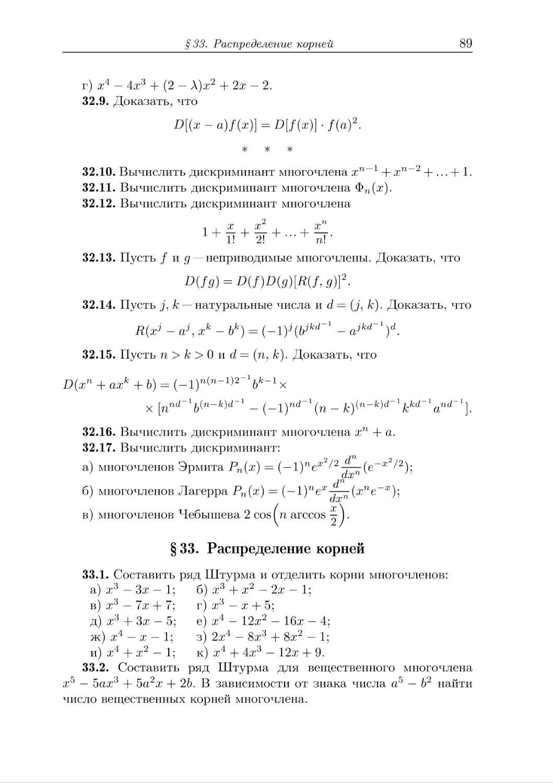 § 33. Распределение корней