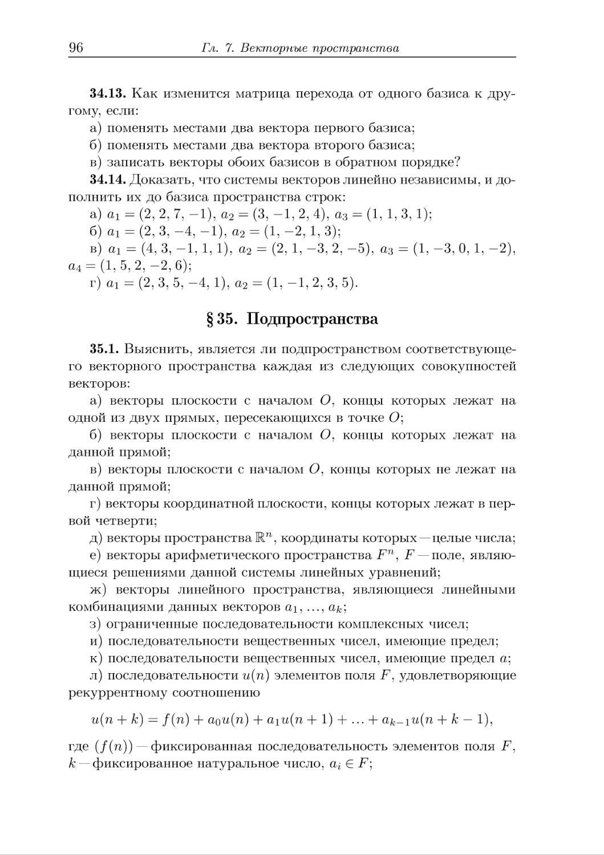 § 35. Подпространства
