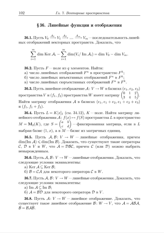 § 36. Линейные функции и отображения