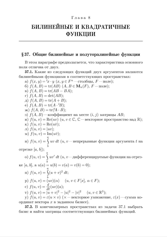 Глава 8. Билинейные и квадратичные функции