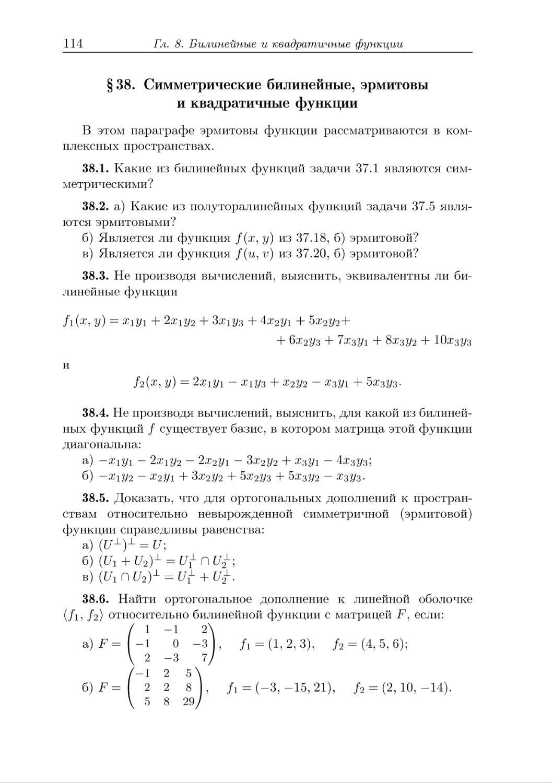 § 38. Симметрические билинейные, эрмитовы и  квадратичные функции