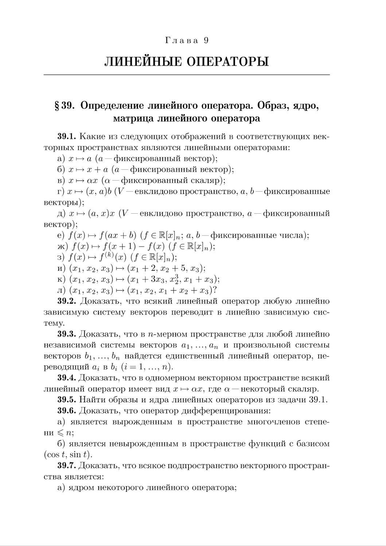Глава 9. Линейные операторы