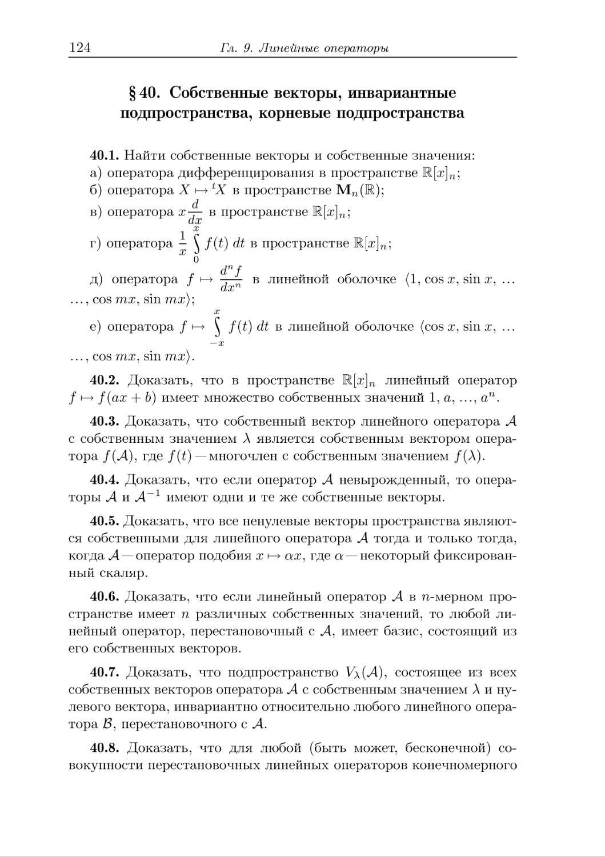 § 40. Собственные векторы, инвариантные  подпространства, корневые подпространства