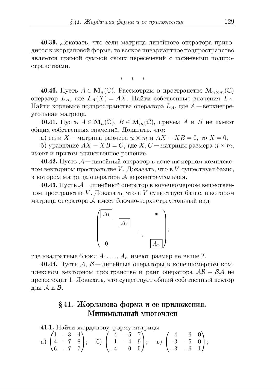 § 41. Жорданова форма и ее приложения. Минимальный многочлен