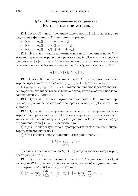 § 42. Нормированные пространства. Неотрицательные  матрицы