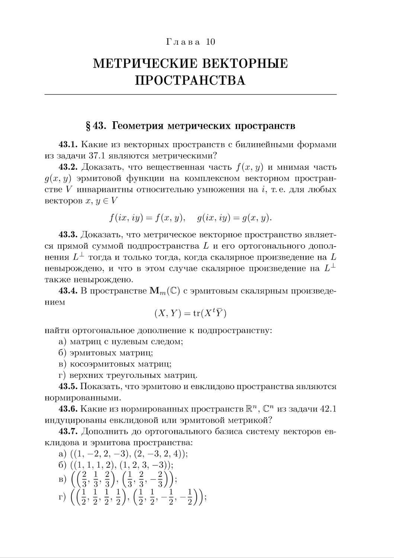 Глава 10. Метрические векторные пространства
