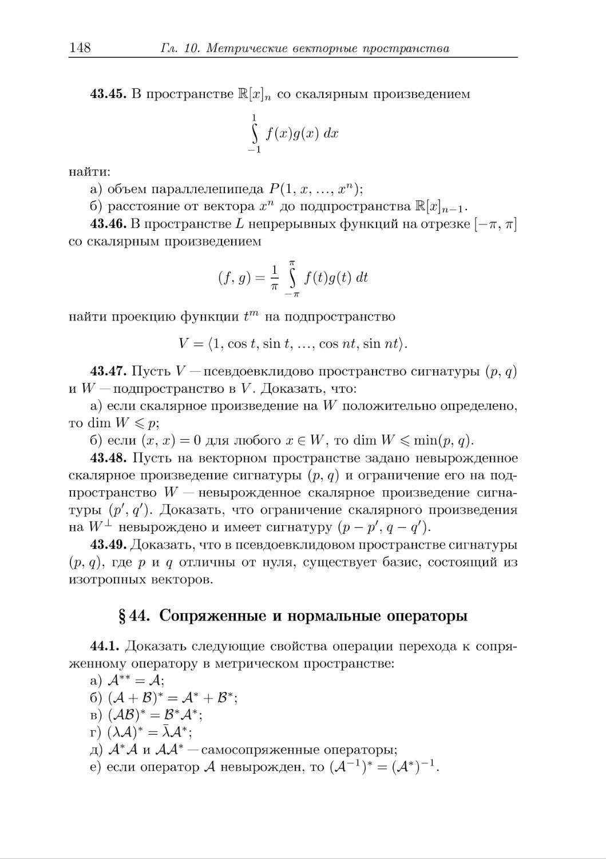 § 44. Сопряженные и нормальные операторы
