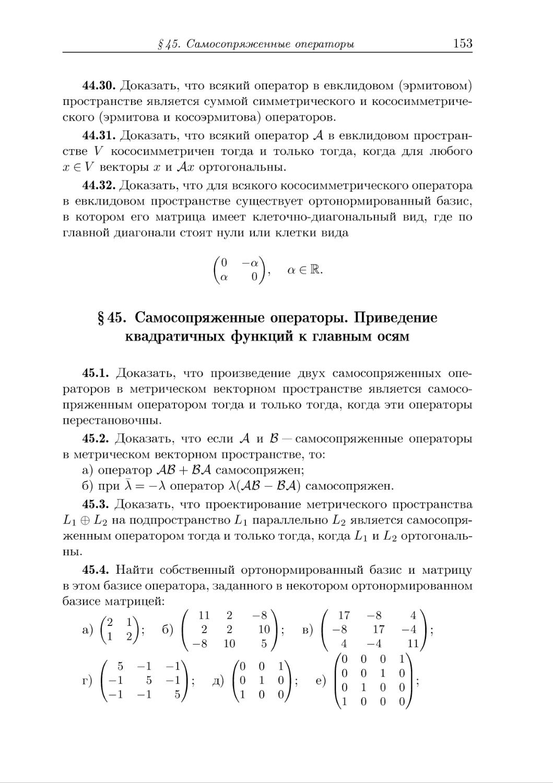 § 45. Самосопряженные операторы. Приведение  квадратичных функций к главным осям