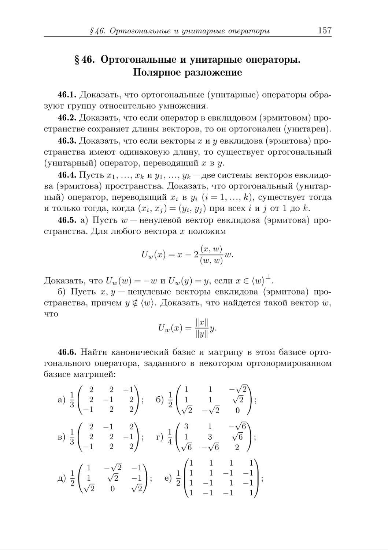 § 46. Ортогональные и унитарные операторы. Полярное разложение