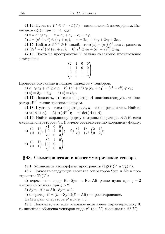 § 48. Симметрические и кососимметрические тензоры