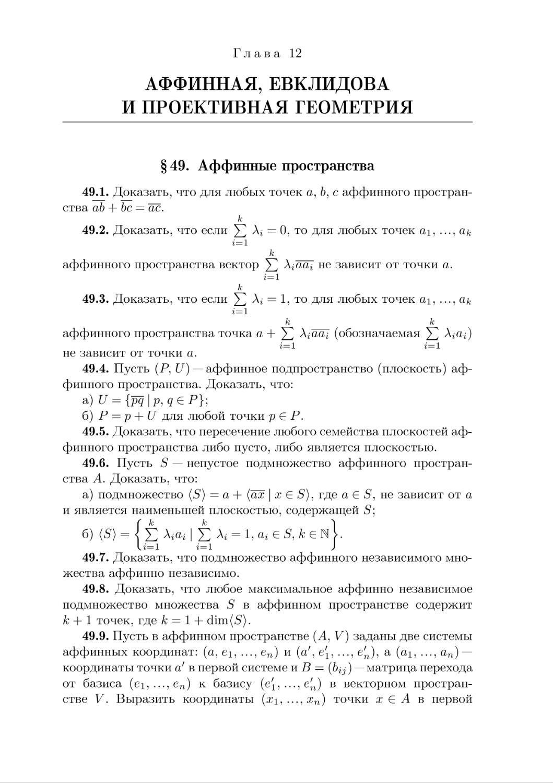 Глава 12. Аффинная, евклидова и проективная геометрия §49. Аффинные пространства