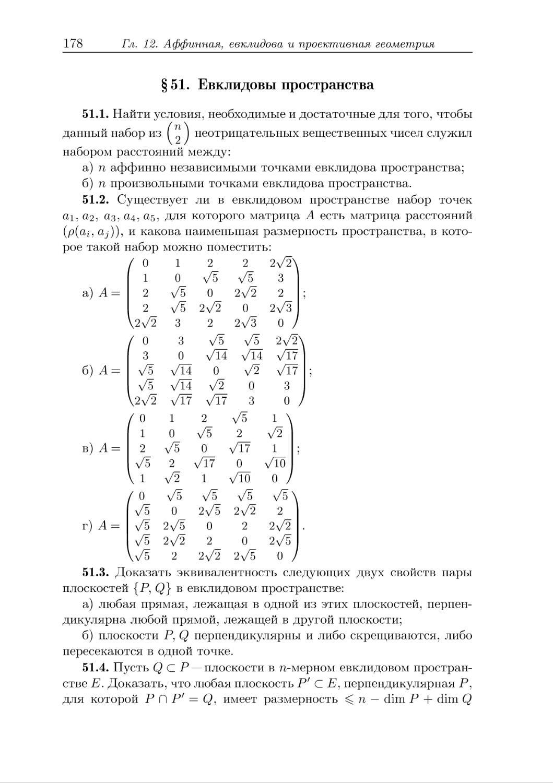 § 51. Евклидовы пространства