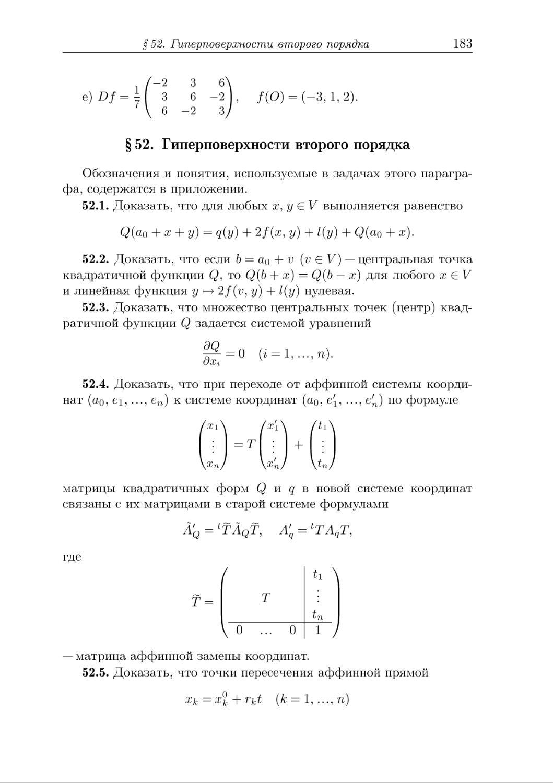 § 52. Гиперповерхности второго порядка