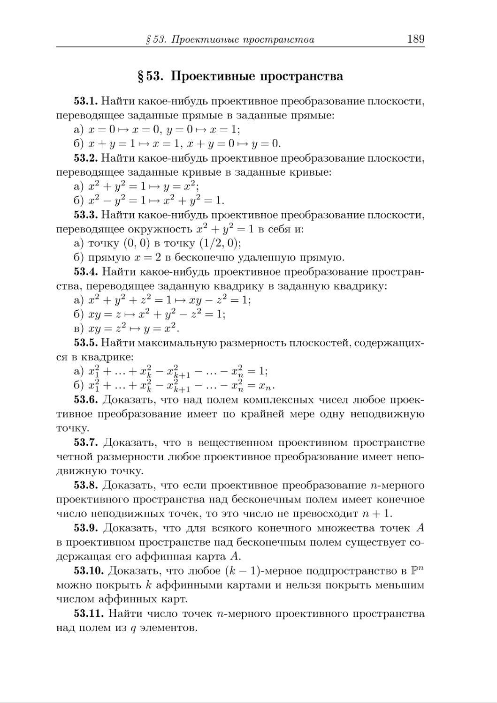 § 53. Проективные пространства