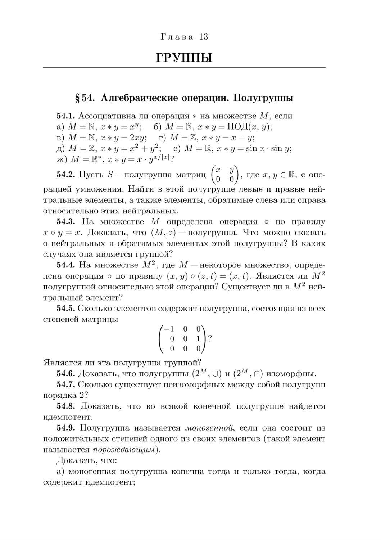 ЧАСТЬ III. ОСНОВНЫЕ СТРУКТУРЫ АЛГЕБРЫ