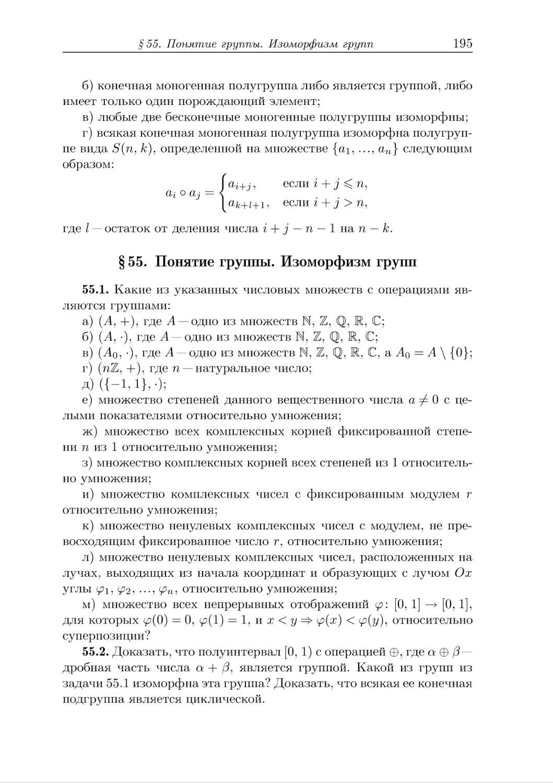 § 55. Понятие группы. Изоморфизм групп