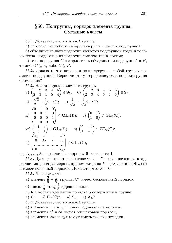 § 56. Подгруппы, порядок элемента группы. Смежные классы