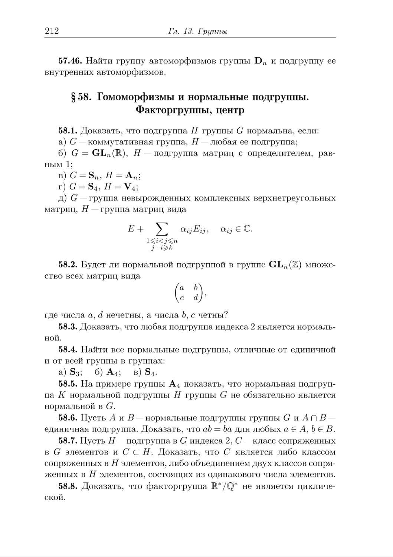 § 58. Гомоморфизмы и нормальные подгруппы.  Факторгруппы, центр
