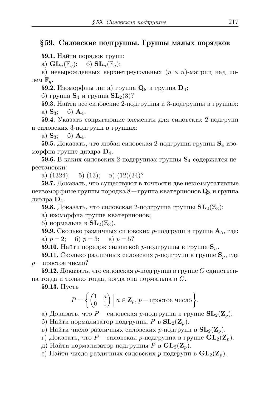 § 59. Силовские подгруппы. Группы малых порядков