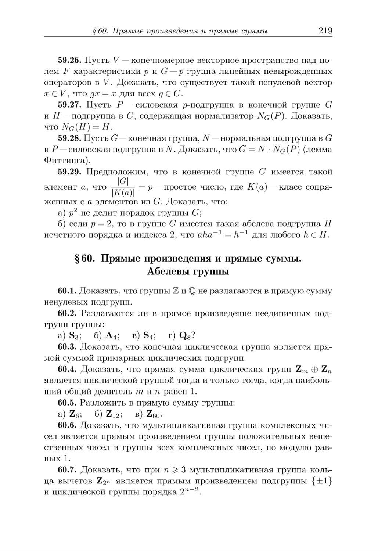 § 60. Прямые произведения и прямые суммы. Абелевы группы