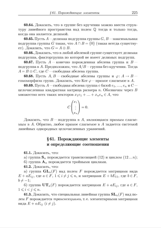 § 61. Порождающие элементы и определяющие соотношения