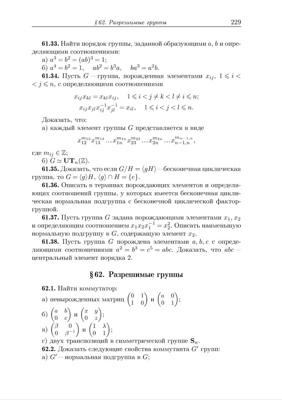 § 62. Разрешимые группы