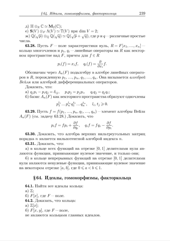 § 64. Идеалы, гомоморфизмы, факторкольца